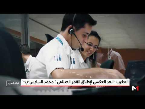 خطوات المغرب للارتقاء عربيًا وأفريقيًا في مجال الفضاء