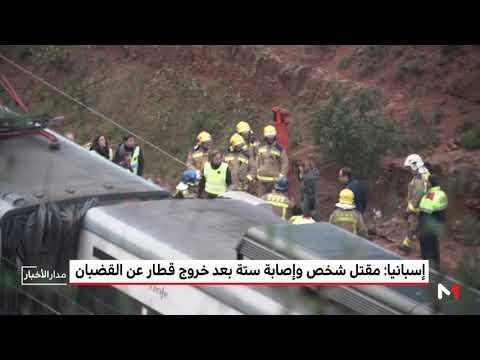 مقتل شخص وإصابة ستة آخرين بعد خروج قطار عن القضبان في إسبانيا
