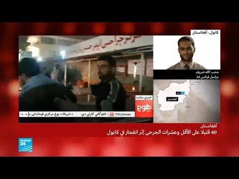 شاهد قتلى وجرحى في انفجار استهدف مجلس العلماء في أفغانستان
