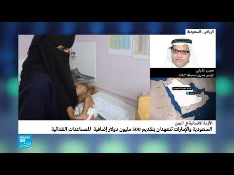 شاهد هبة مالية سعودية إماراتية