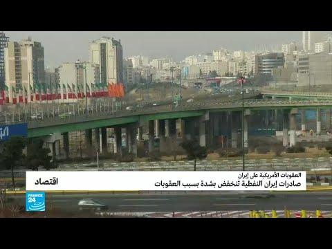 شاهد صادرات إيران النفطية تنخفض بشدة بسبب العقوبات