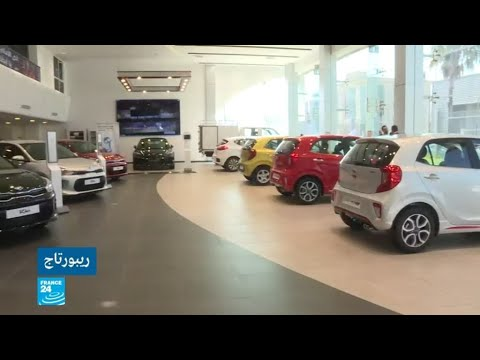 مبيعات السيارات في تونس تشهد تراجعًا في النصف الأول من 2018