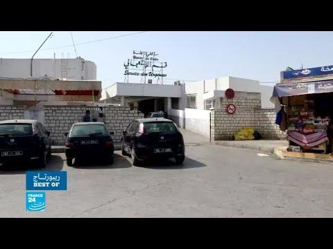 هجرة أعداد غير مسبوقة من الأطباء في تونس