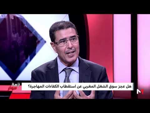 حسين ساف يكشف قدرات سوق العمل المغربي في جذب الكفاءات المهاجرة