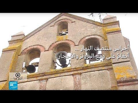 شاهد قصة أجراس منتصف النهار في كنائس منطقة الجنوب الفرنسي