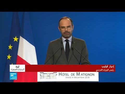 شاهد خطاب رئيس الوزراء الفرنسي بعد احتجاجات السترات الصفراء