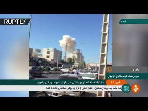 شاهدتفجير وإطلاق نار في مدينة تشابهار الساحلية جنوب إيران