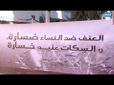 شاهد ندوة جهوية في فاس لمناهضة العنف ضد النساء