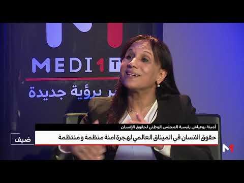 شاهد لقاء مع أمينة بوعياش رئيسة المجلس الوطني لحقوق الإنسان