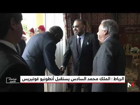 شاهد لحظة استقبال الملك محمد السادس للأمين العام للأمم المتحدة أنطونيو غوتيريس