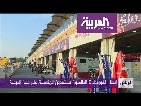 شاهد استعدادات الدرعية لسباقات فورمولا e في السعودية