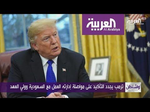 شاهد ترامب يؤكد أن محمد بن سلمان زعيم متمكن من سلطته