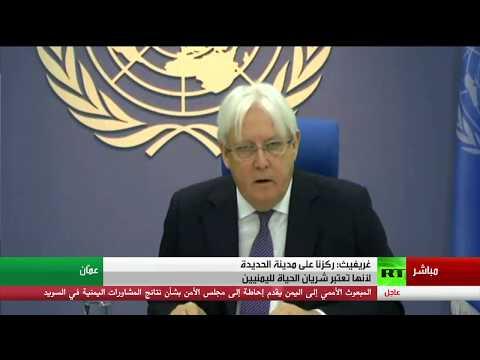 شاهد  كلمة مارتن غريفيت بشأن نتائج مشاورات اليمن