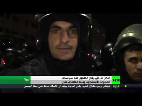 شاهد قوات الدرك الأردنية  تفرق متظاهرين في وسط عمان