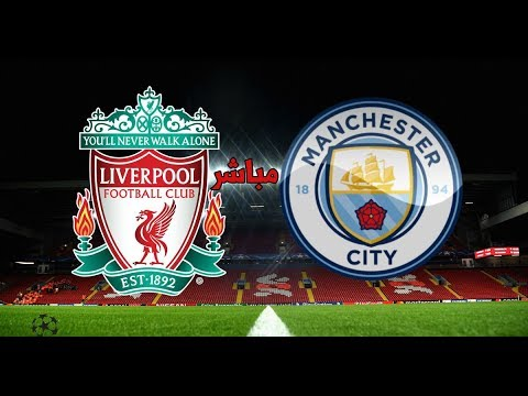 شاهد  بث مباشر لمباراة ليفربول ومانشستر سيتي