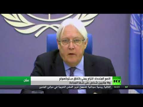 شاهد غريفيث يؤكّد التزام طرفي الحرب اليمنية بوقف إطلاق النار