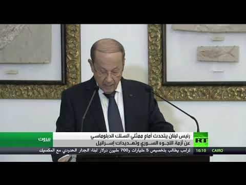 شاهد الرئيس عون يؤكّد تحمّل لبنان تداعيات حروب الجوار