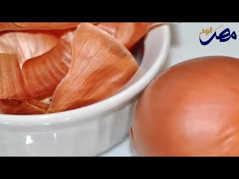 بالفيديو تعرف على فوائد واستخدامات قشر البصل