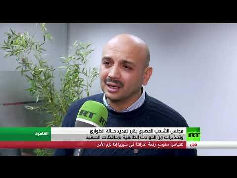 شاهد مجلس النواب المصري يُقرّر مدّ حالة الطوارئ