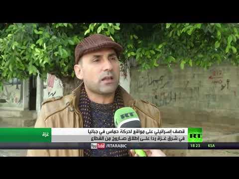شاهد غارات إسرائيلية على مواقع حركة حماس