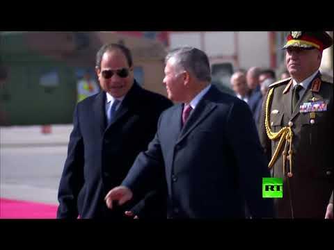 شاهد مراسم استقبال الرئيس المصري في الأردن