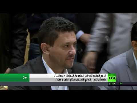 شاهد تبادل قوائم الأسرى بين الحكومة اليمنية والحوثيين