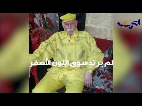 شاهد رجل حلب الأصفر لم يرتد سوى لون واحد خلال 35 عام