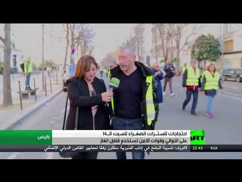 شاهداحتجاجات السترات الصفراء تجوب شوارع فرنسا  للأسبوع الـ 14