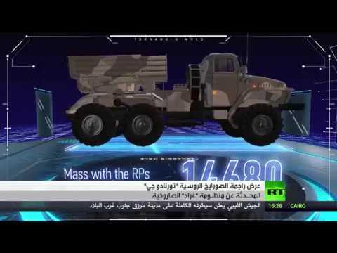 شاهد عرض منظومة راجمات صواريخ روسية محدثة