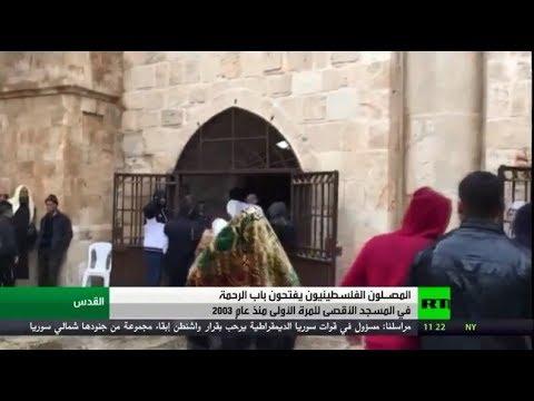شاهد المصلون الفلسطينيون يُعيدون فتح باب الرحمة في المسجد الأقصى