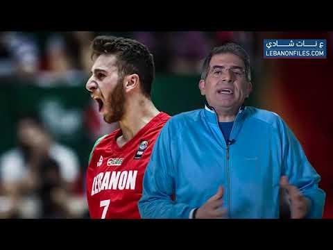 شاهد  سر خسارة منتخب لبنان لكرة السلة أمام نيوزلاندا في  ع نات شادي