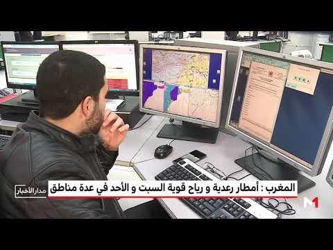 شاهد زخات رعدية قوية مرتقبة بعدد من مناطق المغرب