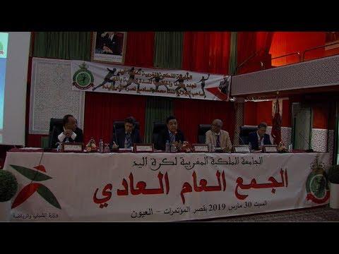 شاهد إعادة انتخاب الحنفي العدلي رئيسا للجامعة الملكية المغربية لكرة اليد