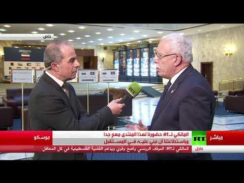 شاهد المالكي يؤكد أن موسكو تدعم القضية الفلسطينية في جميع المحافل الدولية
