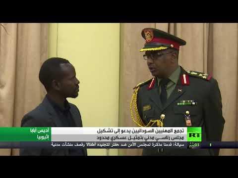شاهد مجلس رئاسي سوداني بتمثيل عسكري محدود