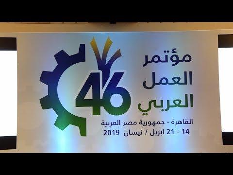 شاهد وفد مغربي يشارك في أعمال الدورة 46 لمؤتمر العمل العربي بالقاهرة