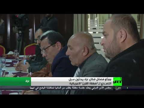 شاهد الفصائل الفلسطينية في غزة تبحث مواجهة صفقة القرن