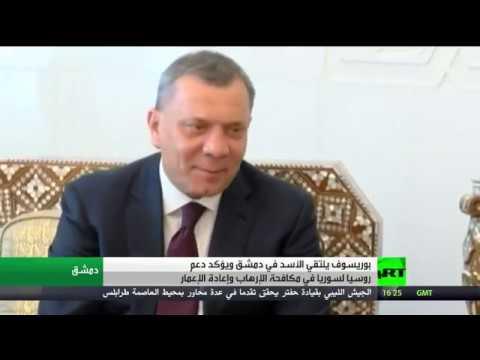شاهد يوري بوريسفون يؤكد استمرار روسيا في دعم الأسد