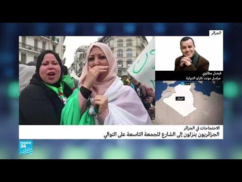 شاهد الجزائريون يملئون الشوارع للمطالبة برحيل رموز بوتفليقة