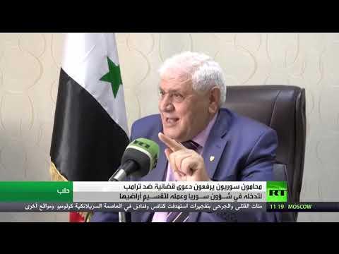 شاهد محامون يقاضون ترامب بتهمة التدخل في شئون سورية واحتلال أرضها