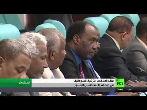 شاهد تقرير يكشف طبيعة العلاقات السودانية التركية خلال الفترة المقبلة