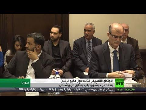 شاهد واشنطن تغيب عن الاجتماع التنسيقي لمخيم الركبان في دمشق