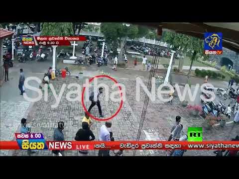 شاهد كاميرات المراقبة ترصد تحركات انتحاري حتى تفجير نفسه في سريلانكا