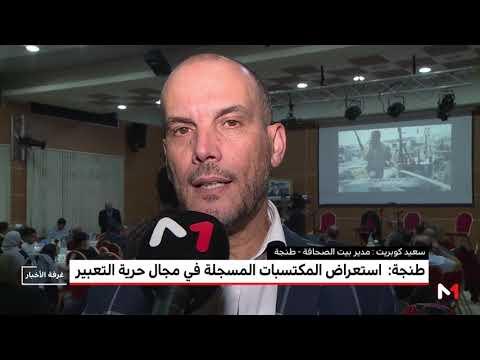 شاهد تحديات الممارسة الإعلامية محور لقاء في بيت الصحافة في طنجة