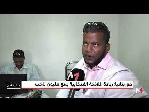 شاهد لجنة الانتخابات في موريتانيا تسجل أكثر من ربع مليون ناخب