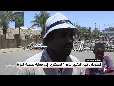 شاهد قوى التغيير تدعو العسكري إلى حماية سلمية الثورة في السودان
