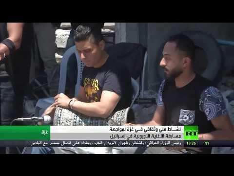 شاهد حفل غنائي في غزة احتجاجًا على مهرجان الأغنية الأوروبية يورو فيجين