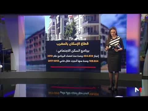 المغرب يُفعّل البرنامج الحكومي لقطاع الإسكان