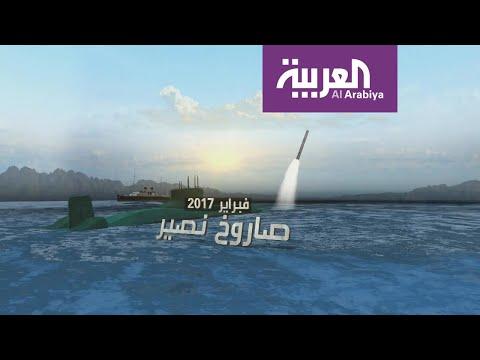 شاهد ترسانة إيران من الصواريخ التي تهدد استقرار المنطقة