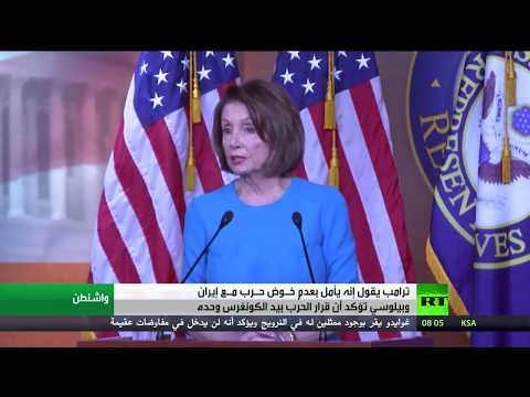شاهد ترامب يأمل ألا تتجه الأوضاع للحرب مع إيران